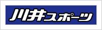 川井スポーツ