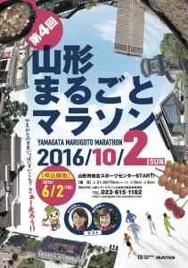 第4回山形まるごとマラソンポスターYMM_pos_2016_0419