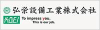 弘栄設備工業株式会社