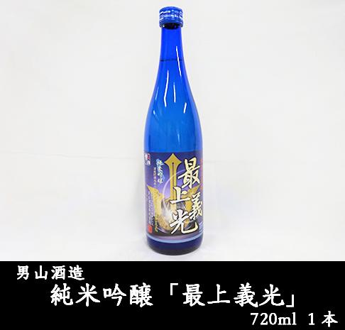 男山酒造 純米吟醸「最上義光」720ml