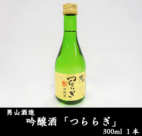 男山酒造 吟醸酒「つららぎ」300ml