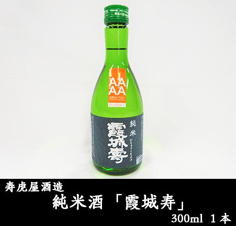 寿虎屋酒造純米酒「霞城寿」300ml