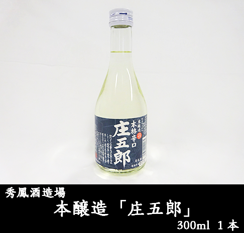 秀鳳酒造場 本醸造「庄五郎」300ml