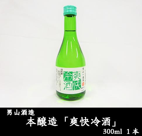 男山酒造 本醸造「爽快冷酒」300ml