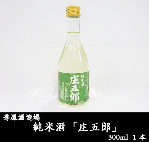 秀鳳酒造場 純米酒「庄五郎」300ml