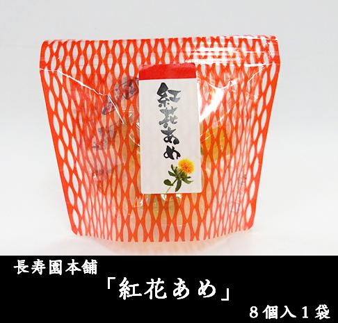 長寿園本舗「紅花あめ」8個入 1袋