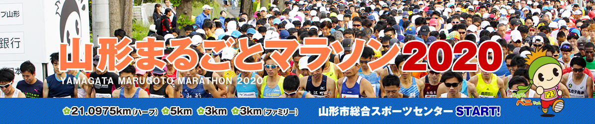 山形まるごとマラソン2020【公式】