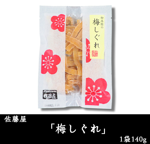 佐藤屋「梅しぐれ」1袋140g