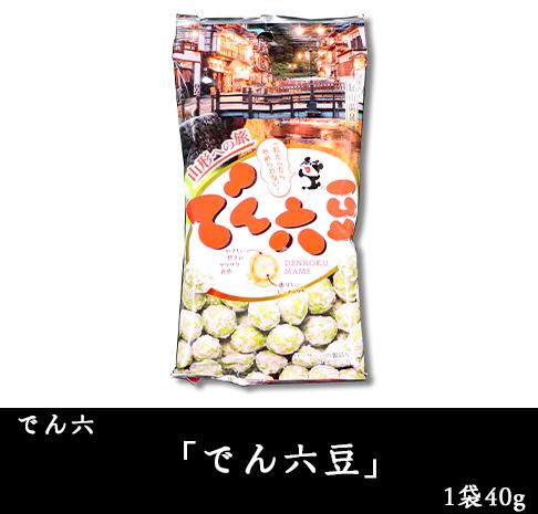 でん六「でん六豆」1袋40g