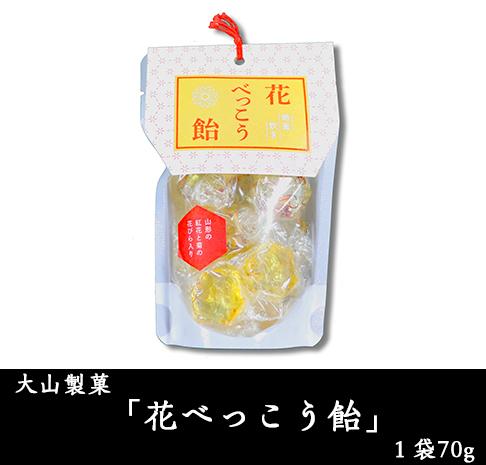 大山製菓「花べっこう飴」1袋70g