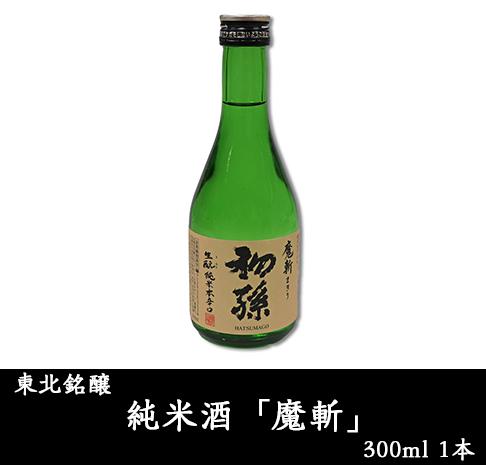 東北銘醸 純米酒「魔斬」300ml 1本
