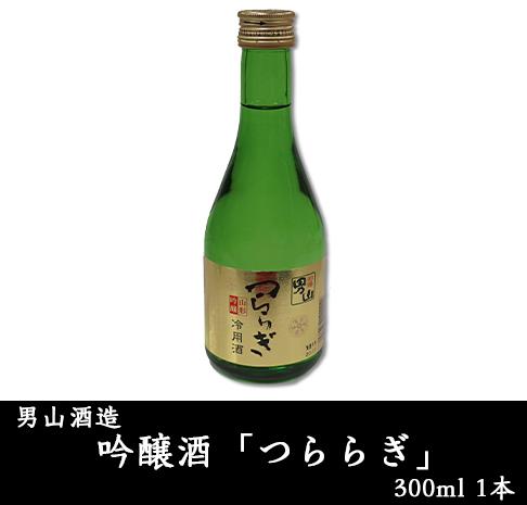 男山酒造 吟醸酒「つららぎ」300ml 1本