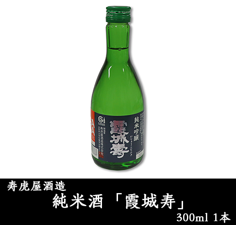 寿虎屋酒造 純米酒「霞城寿」300ml 1本
