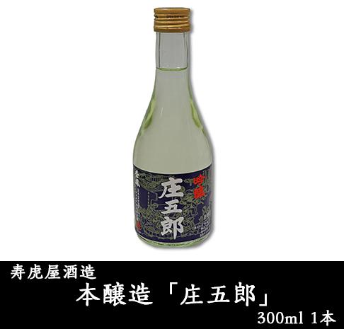秀鳳酒造場 本醸造「庄五郎」300ml 1本
