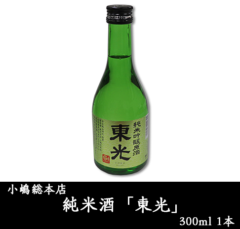 小嶋総本店 純米酒「東光」300ml 1本