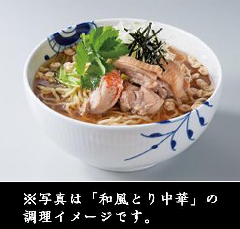 ※写真は「和風とり中華」の調理イメージです。