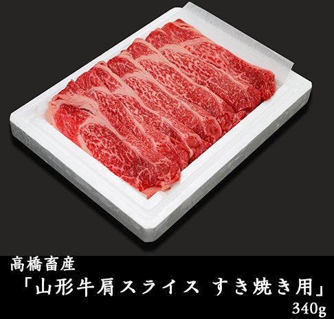 高橋畜産「山形牛肩スライス すき焼き用」340g