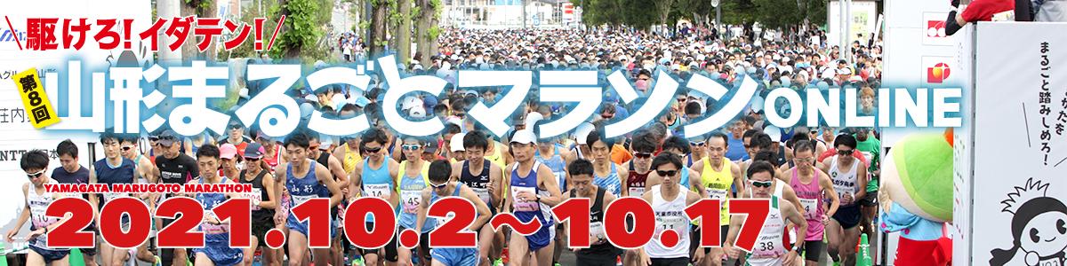 第8回山形まるごとマラソン【公式】